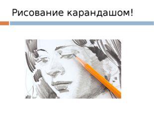 Рисование карандашом!