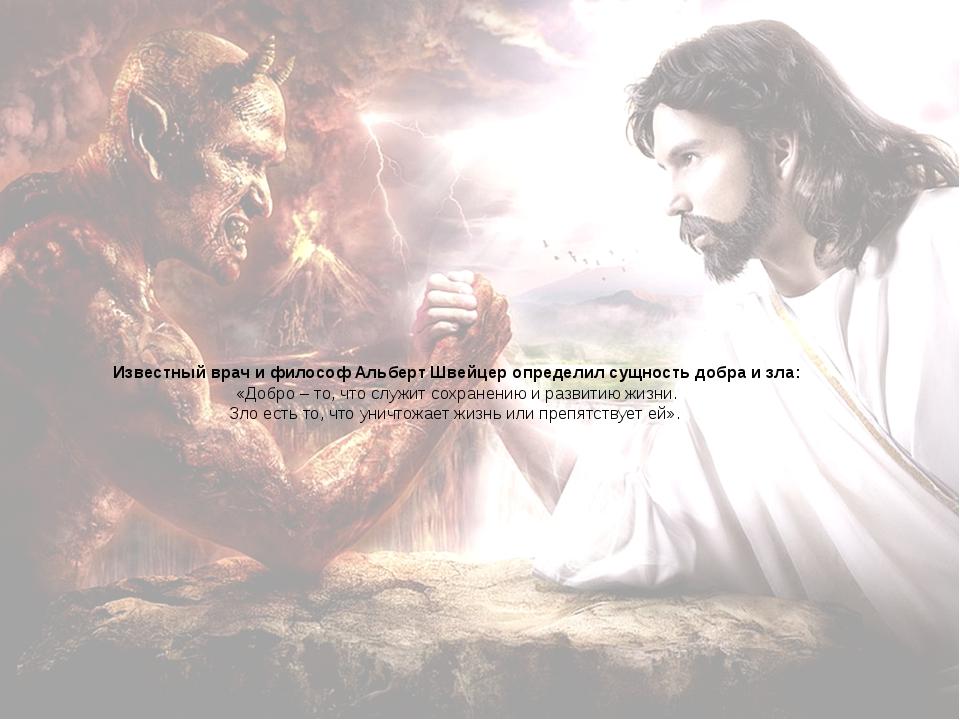 Известный врач и философ Альберт Швейцер определил сущность добра и зла: «Доб...