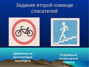 Задание второй команде спасателей Движение на велосипедах запрещено Подземный