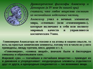 Древнегреческие философы Анаксагор и Демокрит (в IV веке до нашей эры) счита