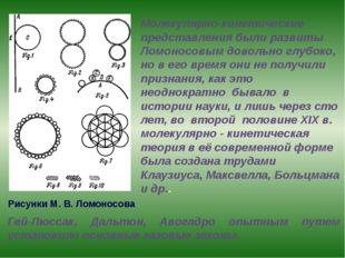 Рисунки М. В. Ломоносова Молекулярно-кинетические представления были развиты