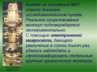 Каждое из положений МКТ строго доказано исследовательским путём. Реальное су