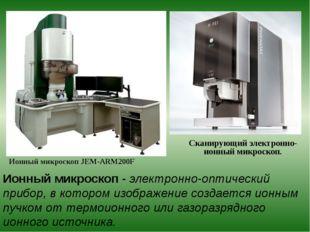 Сканирующий электронно-ионный микроскоп. Ионный микроскопJEM-ARM200F Ионный
