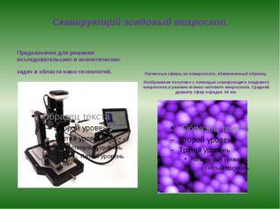 Сканирующий зондовый микроскоп. Предназначен для решения исследовательских и