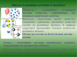 Молекула— мельчайшая устойчивая частица вещества, сохраняющая его основные х