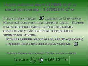 Масса нейтрона mn = 1,674929∙10-27 кг масса протона mp = 1,672623∙10-27 кг В