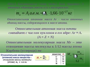 Масса произвольного атома может быть выражена в атомных единицах массы или в