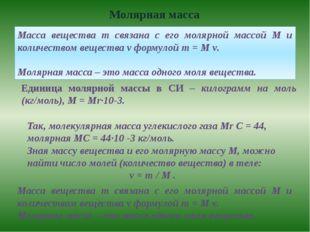 Молярная масса Масса вещества m связана с его молярной массой M и количеством