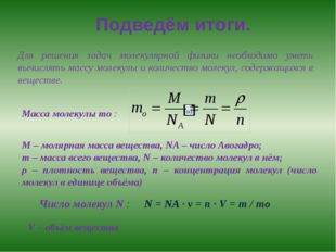 Подведём итоги. Для решения задач молекулярной физики необходимо уметь вычисл