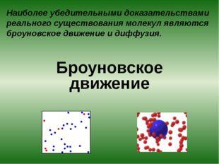 Наиболее убедительными доказательствами реального существования молекул явля