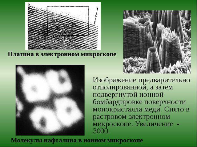 Платина в электронном микроскопе Молекулы нафталина в ионном микроскопе Изоб...