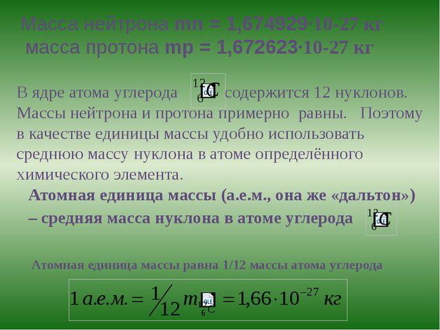 Масса нейтрона mn = 1,674929∙10-27 кг масса протона mp = 1,672623∙10-27 кг В...