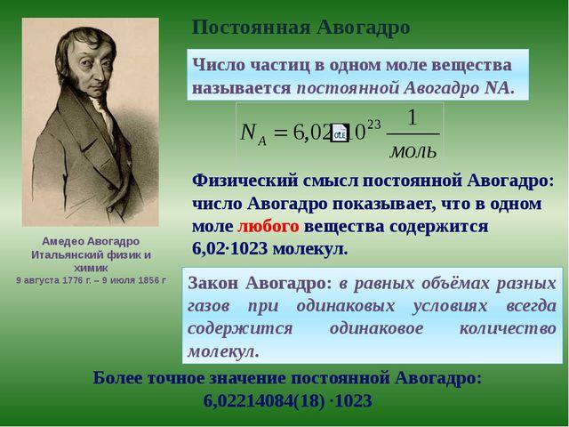 Постоянная Авогадро Амедео Авогадро Итальянский физик и химик 9 августа 1776...