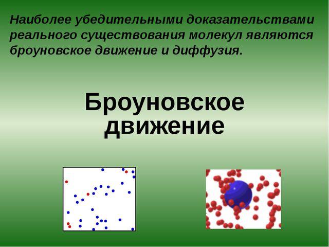 Наиболее убедительными доказательствами реального существования молекул явля...