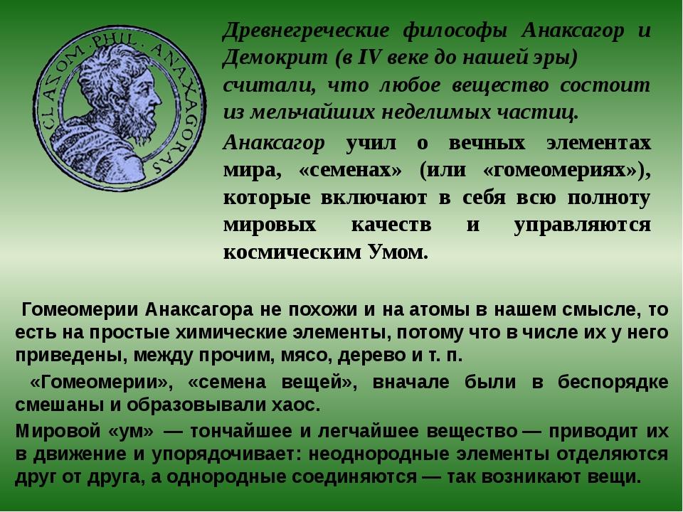 Древнегреческие философы Анаксагор и Демокрит (в IV веке до нашей эры) счита...