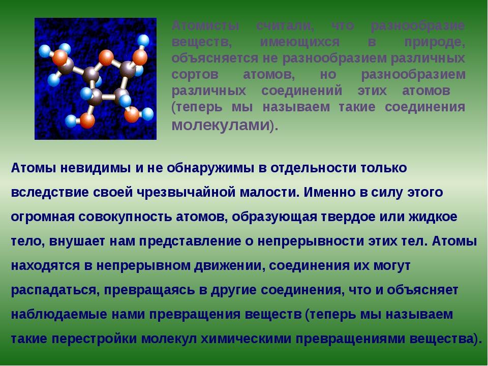 Атомисты считали, что разнообразие веществ, имеющихся в природе, объясняется...