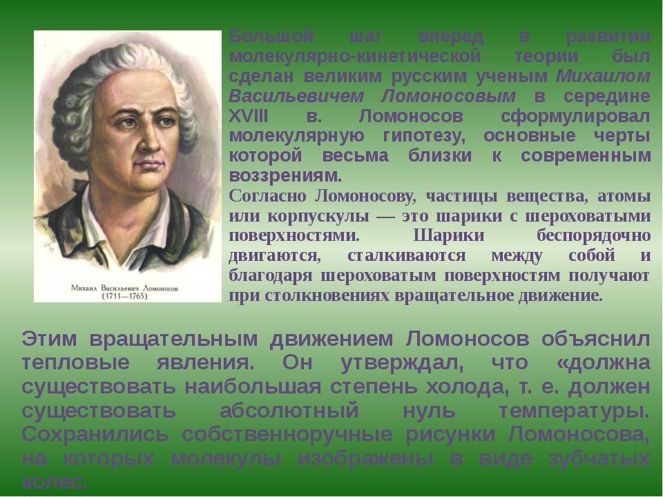 Этим вращательным движением Ломоносов объяснил тепловые явления. Он утвержда...