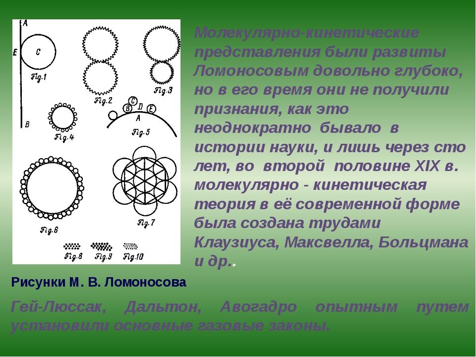 Рисунки М. В. Ломоносова Молекулярно-кинетические представления были развиты...