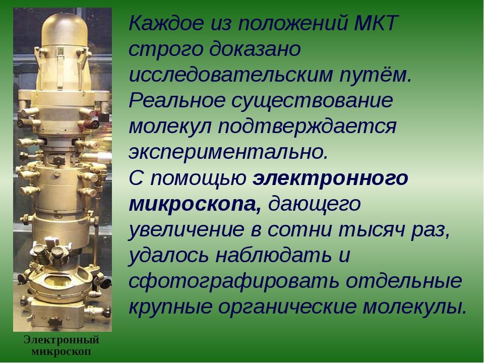 Каждое из положений МКТ строго доказано исследовательским путём. Реальное су...