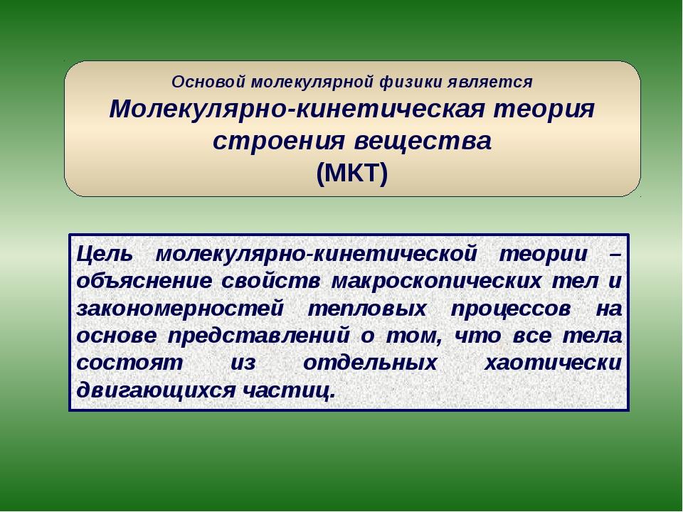 Цель молекулярно-кинетической теории – объяснение свойств макроскопических те...