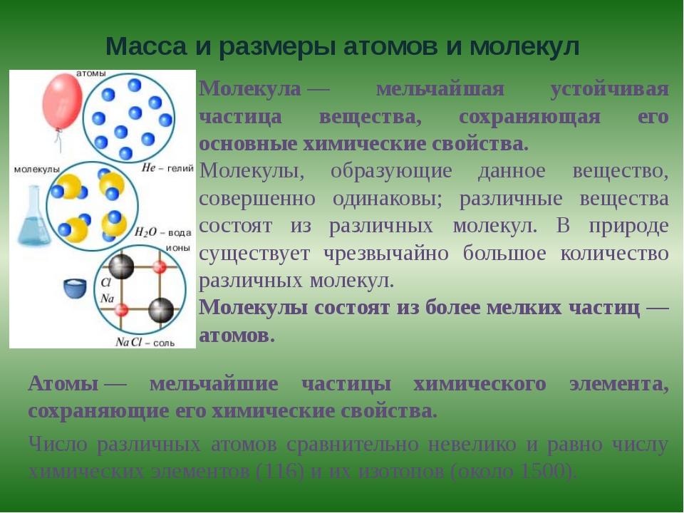 Молекула— мельчайшая устойчивая частица вещества, сохраняющая его основные х...