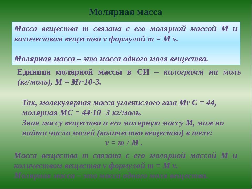 Молярная масса Масса вещества m связана с его молярной массой M и количеством...