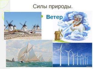 Силы природы. Ветер