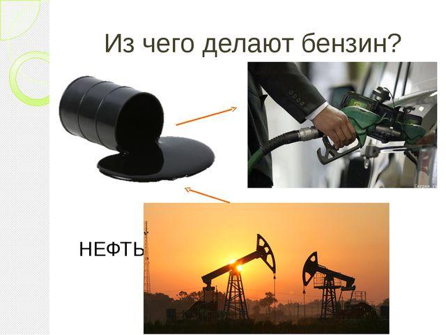 Из чего делают бензин? НЕФТЬ