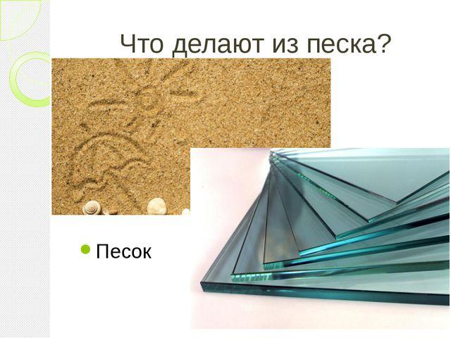 Что делают из песка? Песок