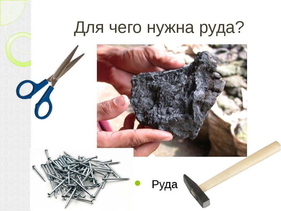 Для чего нужна руда? Руда