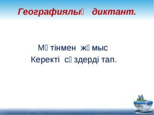"""Толғаныс ВЕНН диаграмма """"Таулар"""" Атмосфера Биосфера """"Жазықтар"""" Гидросфера Лит"""
