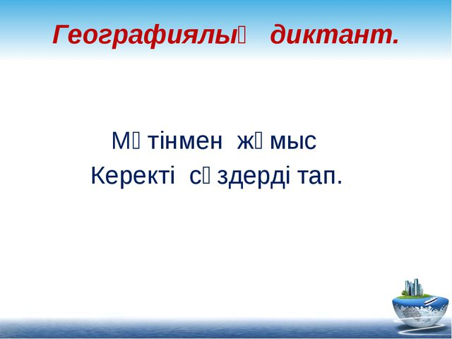 """Толғаныс ВЕНН диаграмма """"Таулар"""" Атмосфера Биосфера """"Жазықтар"""" Гидросфера Лит..."""