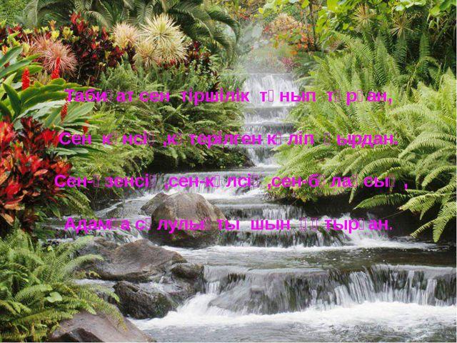 Үйге тапсырма §11 Гидросфера және дүниежүзілік су ресурстары. Су айналымын оқу.
