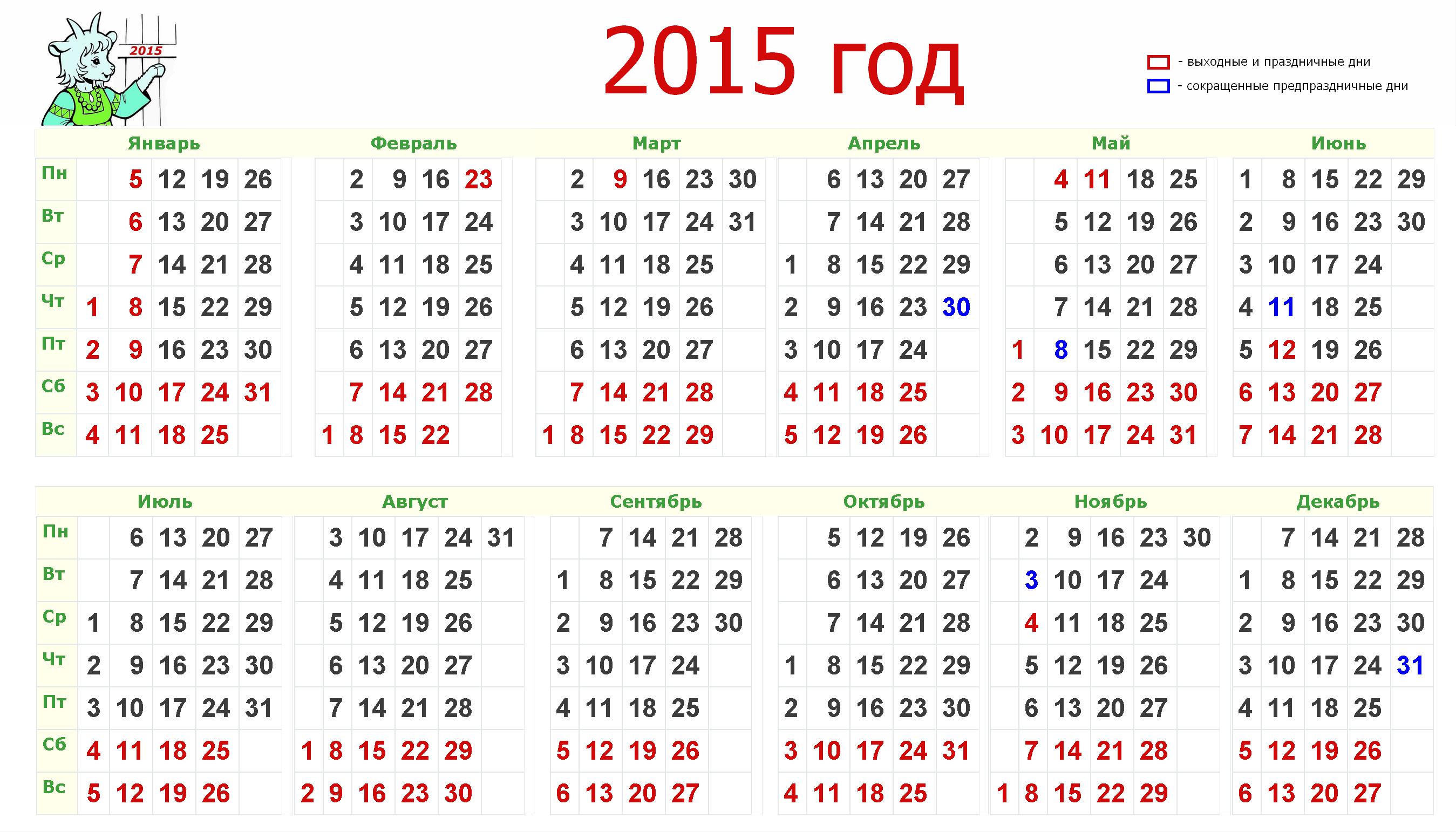 http://calendar-na-god.ru/images/calendar-na-2015-god-3.png