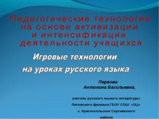 Первова Антонина Васильевна, учитель русского языка и литературы Липовского