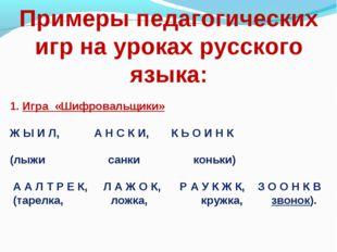 Примеры педагогических игр на уроках русского языка: Игра «Шифровальщики» Ж Ы