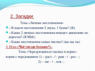 2. Загадки Тема «Личные местоимения» --В каком местоимении 2 звука, 1 буква?