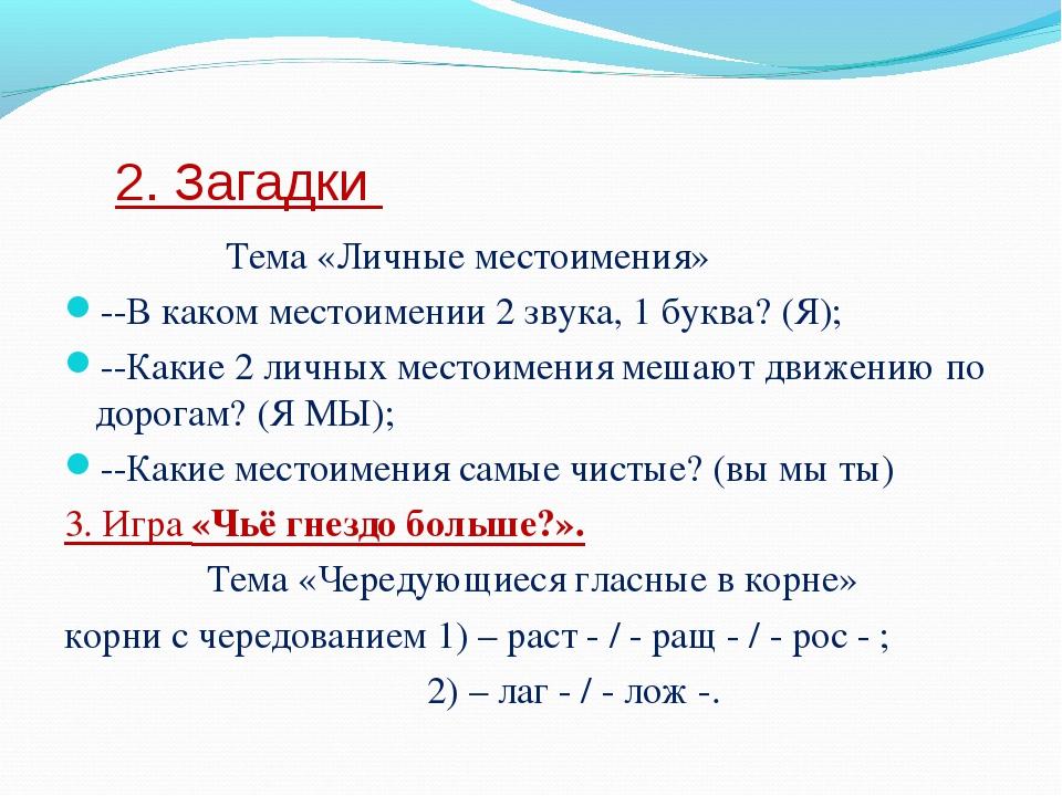 2. Загадки Тема «Личные местоимения» --В каком местоимении 2 звука, 1 буква?...