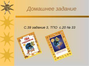 Домашнее задание С.39 задание 3, ТПО с.20 № 33