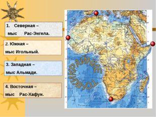 Северная – мыс Рас-Энгела. 2. Южная – мыс Игольный. 3. Западная – мыс Альмади