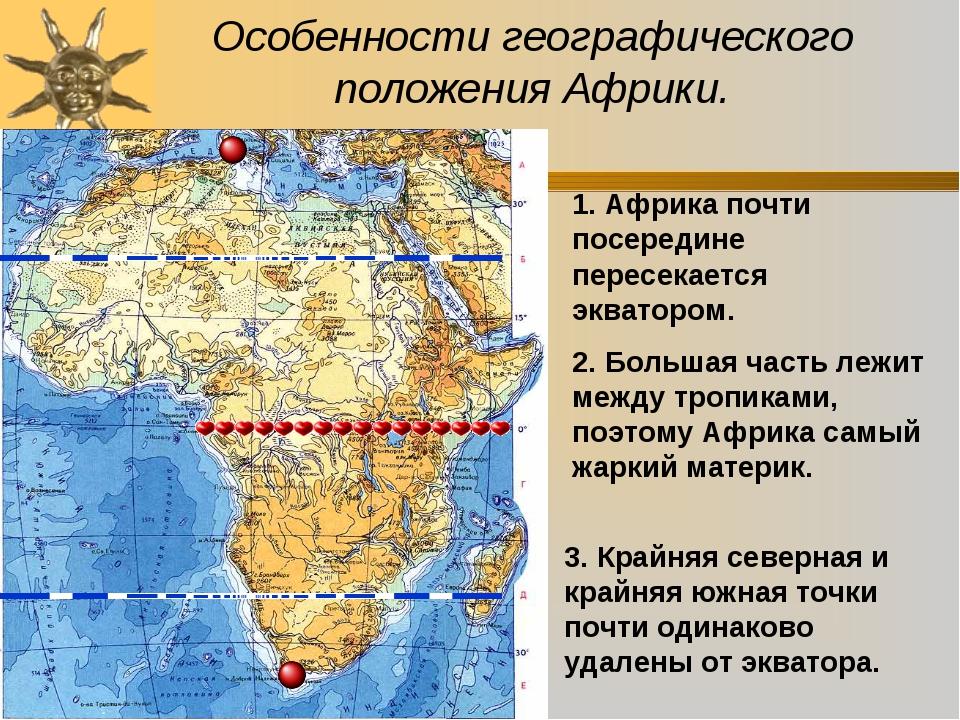 1. Африка почти посередине пересекается экватором. 2. Большая часть лежит меж...