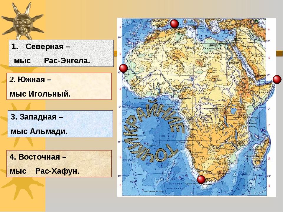 Северная – мыс Рас-Энгела. 2. Южная – мыс Игольный. 3. Западная – мыс Альмади...