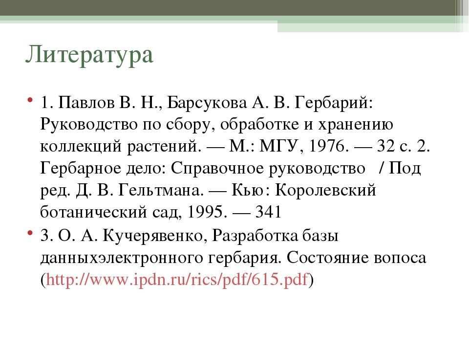 Литература 1. Павлов В. Н., Барсукова А. В. Гербарий: Руководство по сбору, о...