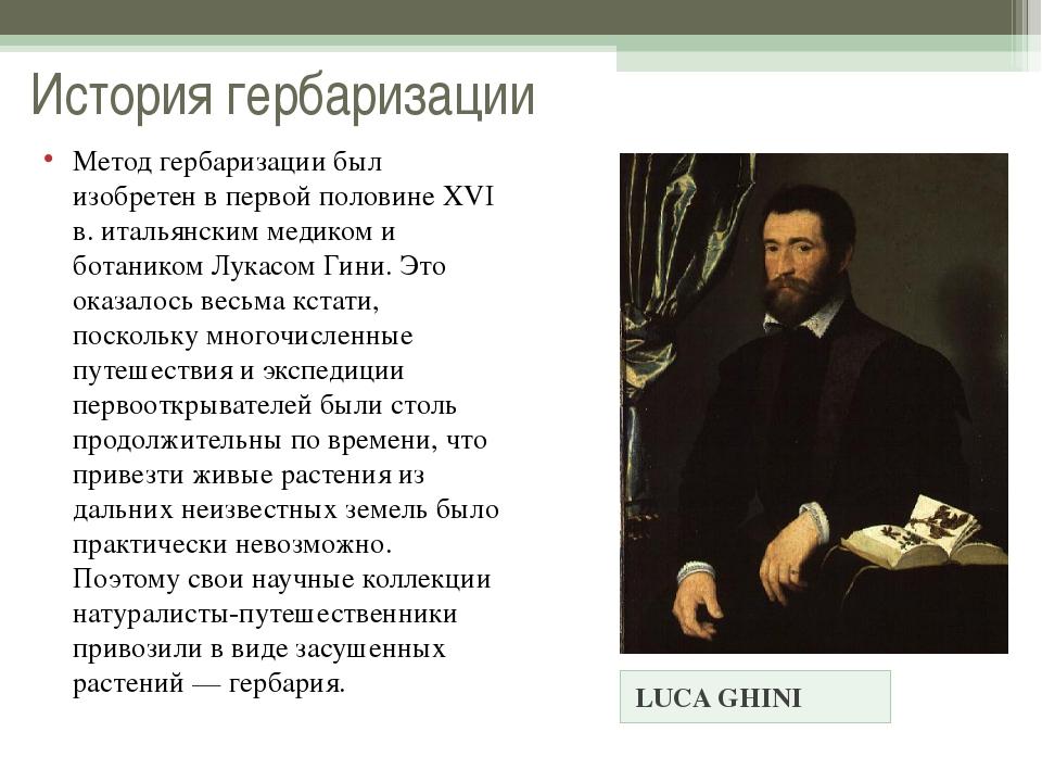 История гербаризации LUCA GHINI Метод гербаризации был изобретен в первой пол...