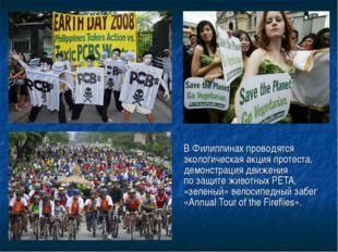 В Филиппинах проводятся экологическая акция протеста, демонстрация движения п