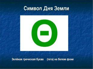 Символ Дня Земли Зелёная греческая буква Θ(тета) на белом фоне