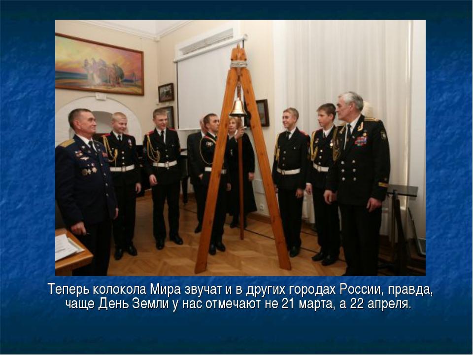 Теперь колокола Мира звучат и в других городах России, правда, чаще День Земл...