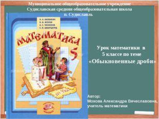 Муниципальное общеобразовательное учреждение Судиславская средняя общеобразов