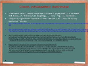 Список, используемых источников Математика. 5 класс: учебник для учащихся обр