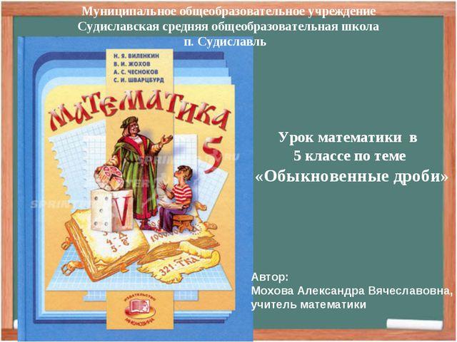 Муниципальное общеобразовательное учреждение Судиславская средняя общеобразов...
